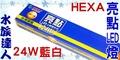 燈具大特價 原價:4500【水族達人】海薩 HEXA《S-900亮點LED上部燈24W(3W*8)3尺/藍白》S900 跨燈 86~94cm魚缸適用