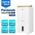 【Panasonic 國際牌】18公升除濕機(F-Y36EX)
