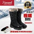 日本Hanami美腿馬甲旗艦進化極地機能靴(限定加贈-冬季專用科技鎖溫鞋墊)-新春特惠價