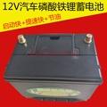 12V汽车蓄电池汽车12V锂电池80AH12V磷酸铁锂80D26L通用款