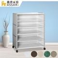 ASSARI-輕量鋁合金2.5尺開放鞋櫃(附輪)(寬74*深36*高103cm)