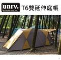 UNRV T6雙前庭帳篷270cm 4~5人適用