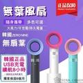 Zero9無葉風扇 韓國正貨 USB 充電 攜帶式風扇 無葉風扇 迷你無扇葉 迷你扇 電風扇 生日禮物