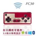 八位堂 8Bitdo FC30 紅白機藍芽遊戲搖桿 支援iOS/Android手機遊戲
