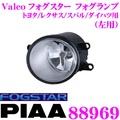 供附帶供PIAA peer Valeo FOGSTAR 88969霧明星修理使用的霧燈左用12V 55W H11型閥門的豐田/雷克薩斯/Subaru/大發使用的純正的貨號:81220-0D041/81220-0D042對應 Creer Online Shop