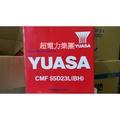 ((超電力))汽車電池 湯淺 YUASA 55D23L 衝評價 舊品交換價