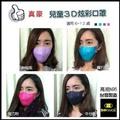 [真豪口罩]正品現貨公司貨BNN口罩防pm2.5台灣製造N95級兒童版/成人版炫彩馬卡龍3D立體口罩一盒50片裝(五色)
