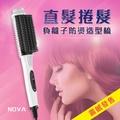 【NOVA】負離子防燙直髮捲髮造型梳/顏色隨機