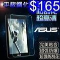 平板鋼化玻璃膜 華碩 ZenPad 3S 10 / Z500M 螢幕 保護貼 平板貼膜 防刮防爆
