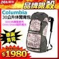 Columbia哥倫比亞-30L 背包 - 迷彩綠/UPU89150SD)