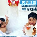 螃蟹泡泡機 音樂 洗澡玩具