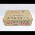 【台製】5B電子快速爐(全套)/營業用電子快速爐/餐飲設備/廚房用