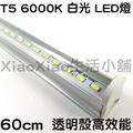 【T5LED燈管、9w白光、60cm透明殼效能高】LED跨燈、日光燈、層板燈、間接燈、串接燈、2尺、2呎
