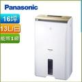 【限量5台】清淨除濕 兩用機 Panasonic-除濕機-除濕清淨型-F-Y26DHW / 贈除濕機曬衣架SP-1707