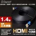 HDMI 1.4版超高畫質扁平傳輸線-10M