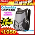 Columbia哥倫比亞-30升防潑背包-黑色/UUU90730BK)