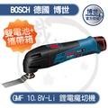 *小鐵五金*BOSCH 德國博世 GMF 10.8V-Li 鋰電魔切機【雙電池+充電器+攜帶箱】