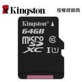金士頓 Kingston 記憶卡 Micro SD/SDXC 64G C10 U1 TF 小卡 SDCS/64GB
