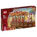 樂高 LEGO 80102 中國傳統節日系列 舞龍舞獅