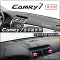 Camry避光墊 7代Camry 豐田 Toyota 皮革避光墊 竹炭避光墊 止滑避光墊 CAMRY Altis