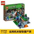 【特價】LEGO樂高積木我的世界僵尸洞穴21141男孩子益智拼裝玩具小學生7歲