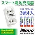 【iNeno】高容量3號鎳氫充電電池(4入)+USB鎳氫電池充電器4槽(401D)