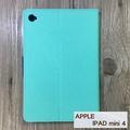 福利品 平板側翻皮套 Apple 蘋果 iPad mini 4 撞色皮套 可立式 插卡 保護套