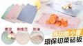【買一送一】多功能小麥環保切菜砧板