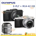 送32G+原電+大清潔組等好禮 OLYMPUS E-PL7 14-42mm IIR 單鏡組 EPL7 M1442IIR 元佑公司貨 手動鏡