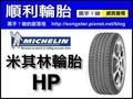 【順利輪胎】米其林 HP 215-70-16/235-70-16/215-65-16/225-65-17/235-60-16/235-65-17