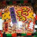 【胖胖窩】Amanoya天乃屋 歌舞伎揚米果22g x 30包 -costco代購
