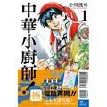 漫畫《中華小廚師!極1~2 (小川 悦司) 東立》2018-10-25