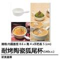 耐烤陶瓷器具-狐尾杯140cc(瓷器 耐烤杯 烤布蕾布丁 蛋糕 甜點 奶酪 果凍 耐高溫)【新食倉庫】