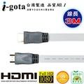 [富廉網] i-gota 愛購它 超薄型 HDMI 影音傳輸扁線 5M (FE-HDMI-05G)