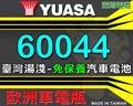 ☼ 台中苙翔電池 ►[ 代客不斷電安裝 ] 湯淺YUASA ( 60044 免保養 ) 汽車電池 60038 60011