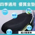 【威力鯨車神】高質感3D蜂巢透氣摩托車防曬坐墊椅套/機車椅墊防曬降溫(黑色)
