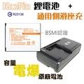 Samsung Galaxy S3 i9300 鋰電池 + 側滑通用型智能充電器/座充/BSMI/商檢認證
