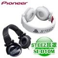 Pioneer先鋒 SE-D10M STEEZ耳罩式耳機(兩色任選)