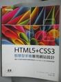 【書寶二手書T3/網路_XDI】HTML5+CSS3 智慧型手機專用網站設計_許郁文