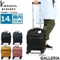 kanana project便攜箱行李隨身攜帶女士Kanana My Trolley PJ-10-2 rd 14L 55271 GALLERIA Bag-Luggage