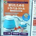 ☆日本㊣版 miyoshi  可折疊式旅行電熱水壺 摺疊式 快煮壺 500ml 國際電壓 露營(藍,白兩色可選)