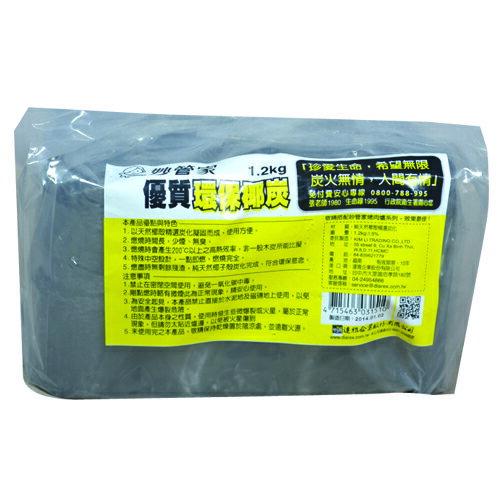 妙管家 優質 環保椰炭 1.2kg