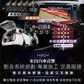 【宏昌汽車音響】TOYOTA SIENNA XLE 升級 影音多媒體專用機(觸控、數位、導航、顯影、互聯等) H804