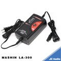 [公司貨現貨] MASHIN LA-300 麻新充電器 鉛酸鋰鐵電池兩用 脈衝式充電 電瓶充電 附哈雷機車充電線