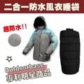 【Outdoorbase】二合一防風防水風衣睡袋(男) 45341
