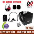 台灣製 URSound PA-606 腰掛式 無線肩掛式擴音機 贈二個小麥克風套
