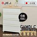 日本JEJ SYMPLE 系列 寬版組合抽屜櫃 4層