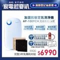 【Coway】加護抗敏型空氣清淨機AP-1009CH(贈 專用活性碳濾網乙片)