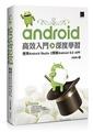 9789864341207【3dWoo大學繁體】Android高效入門>>深度學習-使用Android Studio 2開發Android