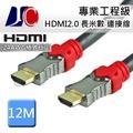 JC 專業 工程級HDMI2.0 長米數 連接線 12M